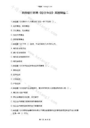 招商银行招聘《综合知识》真题精编二下载
