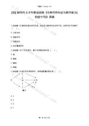 [初] 2013年上半年教师资格《生物学科知识与教学能力(初级中学)》真题下载