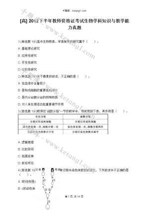 [高] 2012下半年教师资格证考试生物学科知识与教学能力真题下载