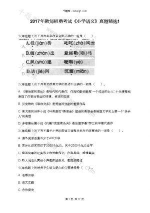 2017年教师招聘考试《小学语文》真题精选1下载
