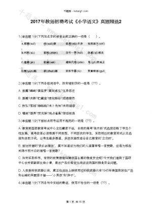 2017年教师招聘考试《小学语文》真题精选2下载