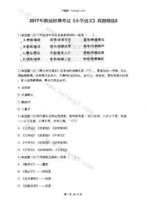 2017年教师招聘考试《小学语文》真题精选3下载