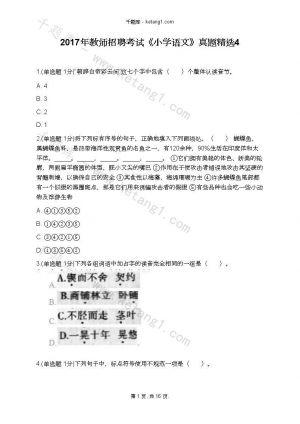 2017年教师招聘考试《小学语文》真题精选4下载