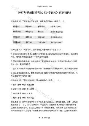 2017年教师招聘考试《小学语文》真题精选5下载