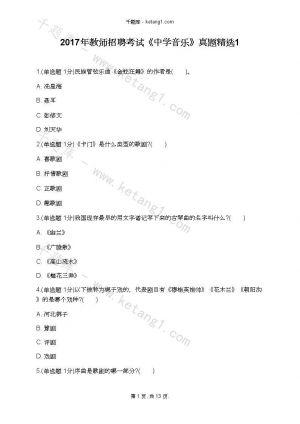 2017年教师招聘考试《中学音乐》真题精选1下载