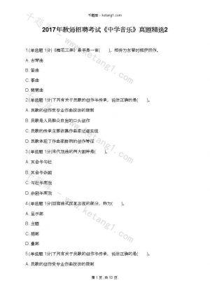 2017年教师招聘考试《中学音乐》真题精选2下载