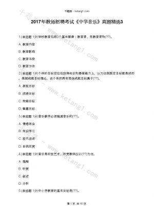 2017年教师招聘考试《中学音乐》真题精选3下载