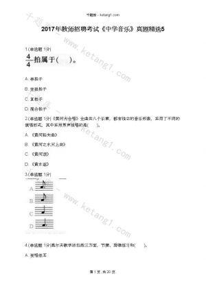 2017年教师招聘考试《中学音乐》真题精选5下载