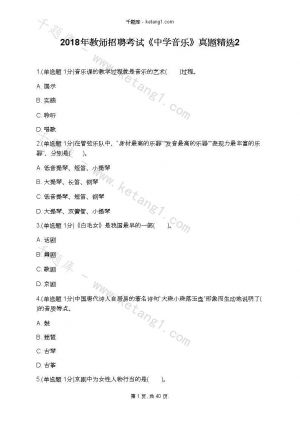 2018年教师招聘考试《中学音乐》真题精选2下载