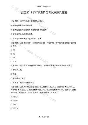 江苏2014年市政造价员考试真题及答案下载