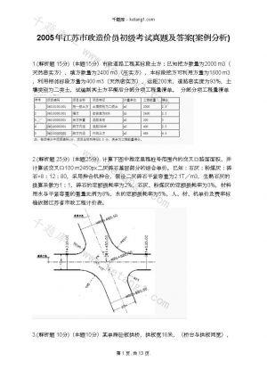 2005年江苏市政造价员初级考试真题及答案(案例分析) 下载