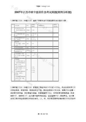 2007年江苏市政中级造价员考试真题(案例分析题) 下载