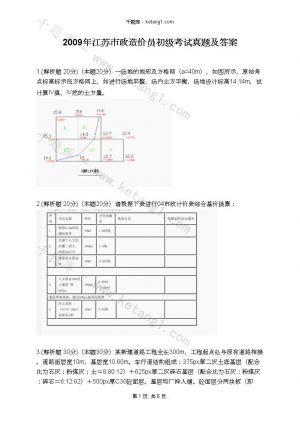 2009年江苏市政造价员初级考试真题及答案 下载