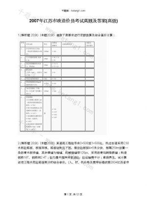 2007年江苏市政造价员考试真题及答案(高级) 下载