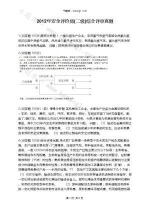 2012年安全评价师(二级)综合评审真题下载