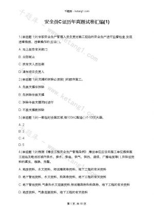 安全员C证历年真题试卷汇编(1) 下载