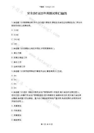 安全员C证历年真题试卷汇编(2) 下载