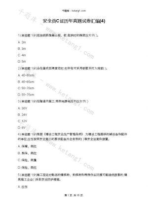安全员C证历年真题试卷汇编(4) 下载