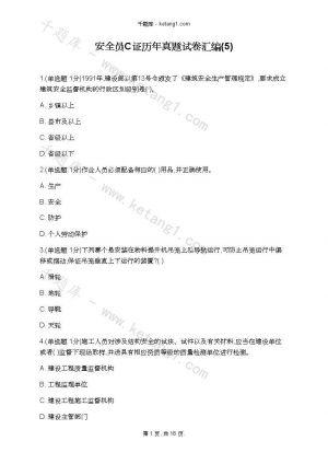 安全员C证历年真题试卷汇编(5) 下载