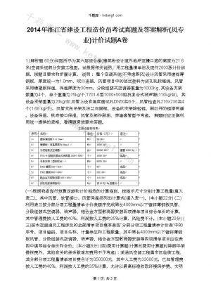2014年浙江省建设工程造价员考试真题及答案解析(风专业)计价试题A卷 下载