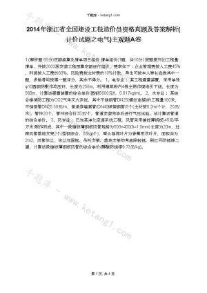 2014年浙江省全国建设工程造价员资格真题及答案解析(计价试题之电气)主观题A卷 下载