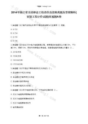 2014年浙江省全国建设工程造价员资格真题及答案解析(安装工程计价试题)客观题A卷下载