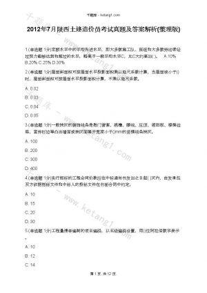 2012年7月陕西土建造价员考试真题及答案解析(整理版) 下载