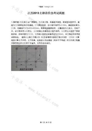 江苏2013土建造价员考试真题 下载