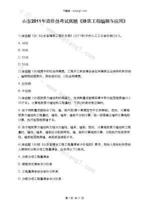 山东2011年造价员考试真题《建筑工程编制与应用》 下载