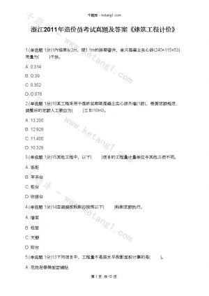 浙江2011年造价员考试真题及答案《建筑工程计价》下载