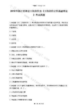 2010年浙江省建设工程造价员《工程造价计价基础理论》考试真题下载