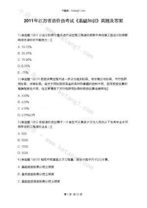 2011年江苏省造价员考试《基础知识》真题及答案下载