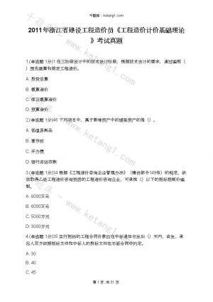 2011年浙江省建设工程造价员《工程造价计价基础理论》考试真题 下载