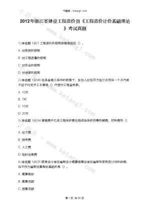 2012年浙江省建设工程造价员《工程造价计价基础理论》考试真题 下载