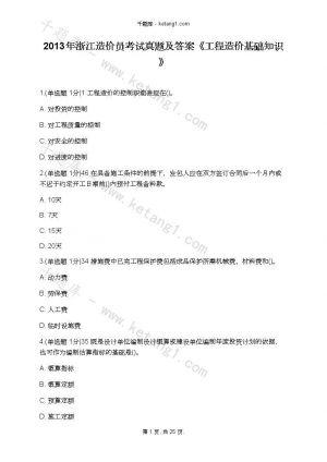 2013年浙江造价员考试真题及答案《工程造价基础知识》下载