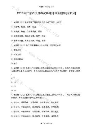 2015年广东造价员考试真题计价基础知识(部分) 下载