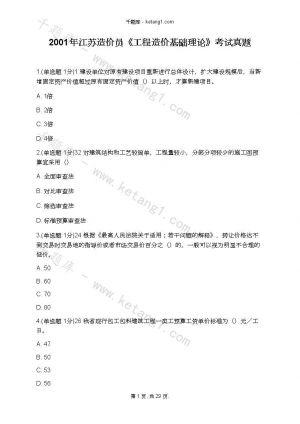 2001年江苏造价员《工程造价基础理论》考试真题下载