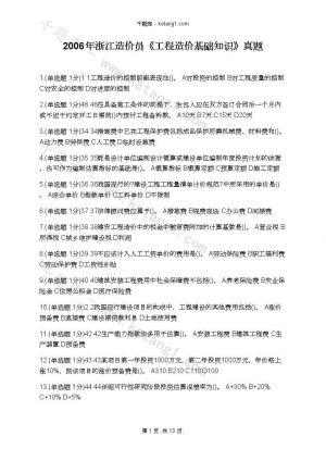 2006年浙江造价员《工程造价基础知识》真题下载