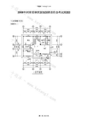 2008年河南省建筑装饰装修造价员考试真题2下载