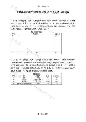 2008年河南省建筑装饰装修造价员考试真题3下载