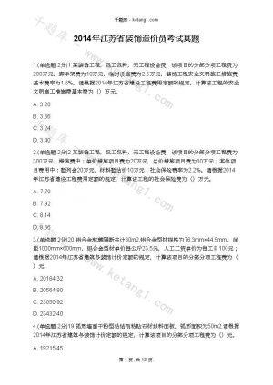 2014年江苏省装饰造价员考试真题下载