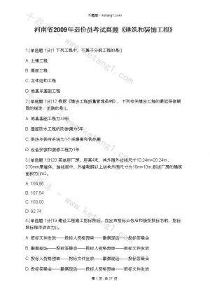 河南省2009年造价员考试真题《建筑和装饰工程》下载