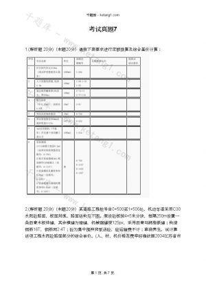 考试真题7下载