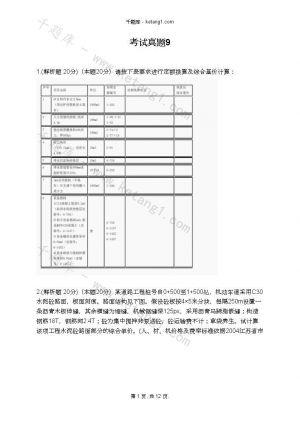 考试真题9下载