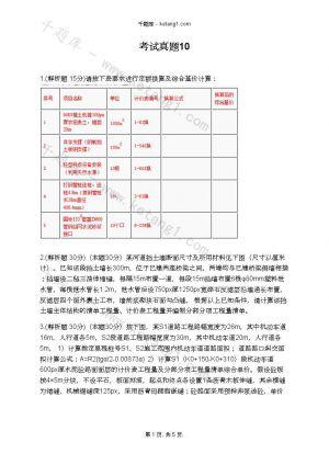 考试真题10下载