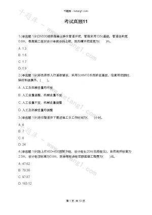 考试真题11下载