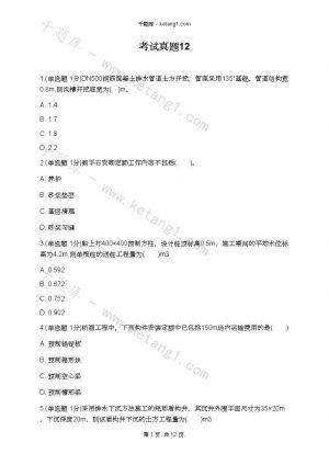 考试真题12下载
