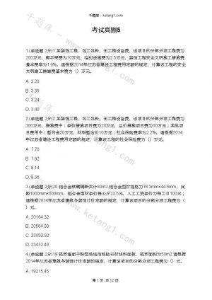 考试真题5下载