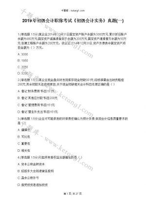 2019年初级会计职称考试《初级会计实务》真题(一)下载