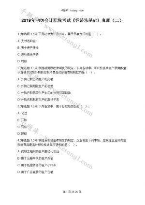 2019年初级会计职称考试《经济法基础》真题(二)下载